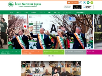 http://www.inj.or.jp/event/tokyo-st-patricks-parade2017