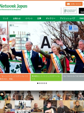 Screenshot of www.inj.or.jp