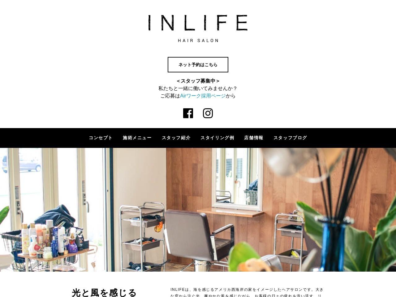 INLIFE HAIR SALON【インライフヘアサロン】
