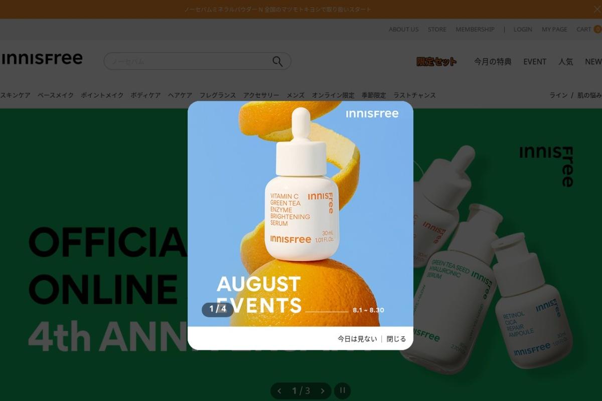 http://www.innisfree.com/jp/ja/main/index.do