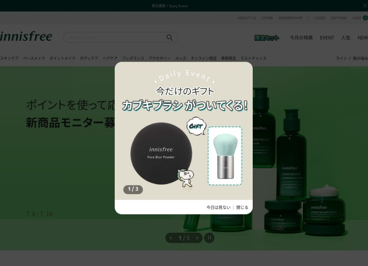 http://www.innisfree.com/jp/ja/main/index.do
