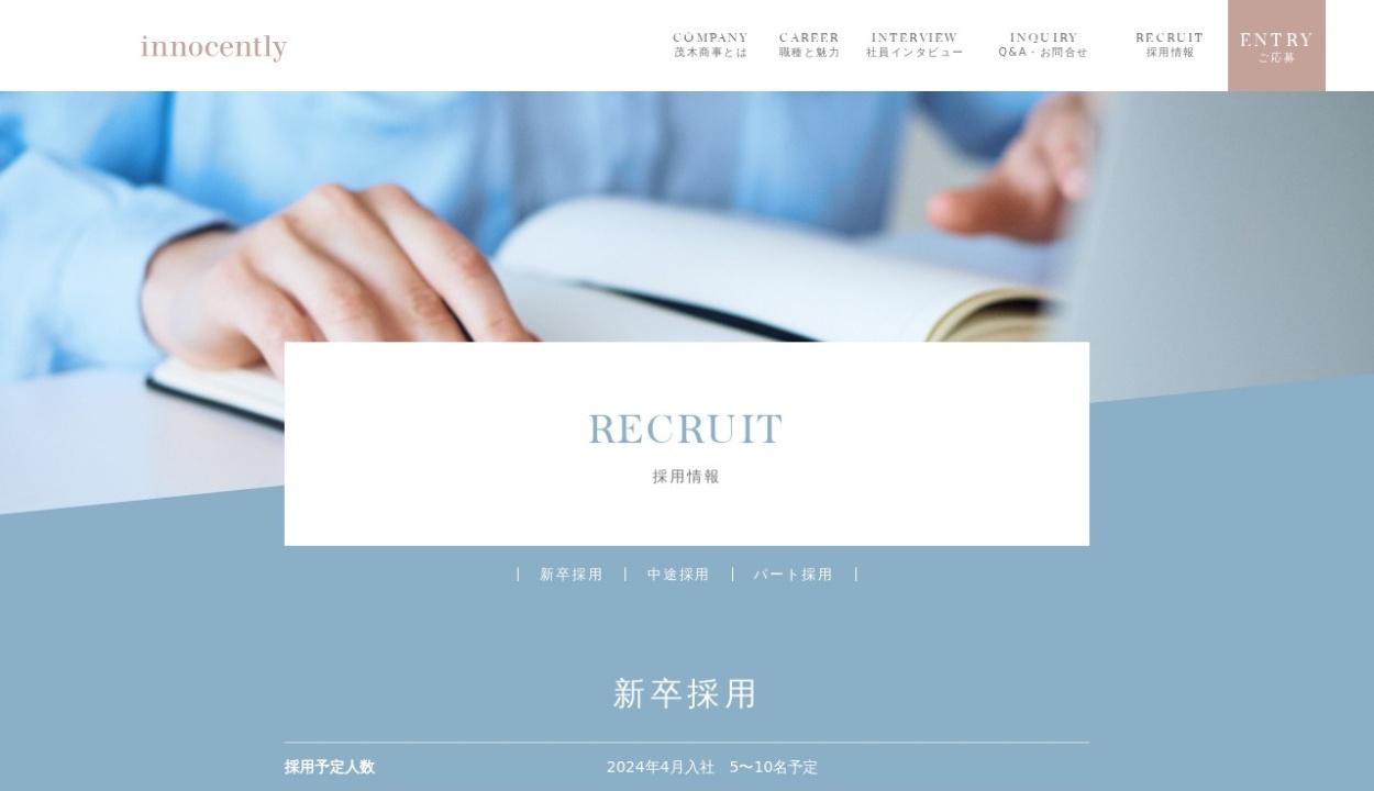 http://www.innocently.jp/recruit/recruit/