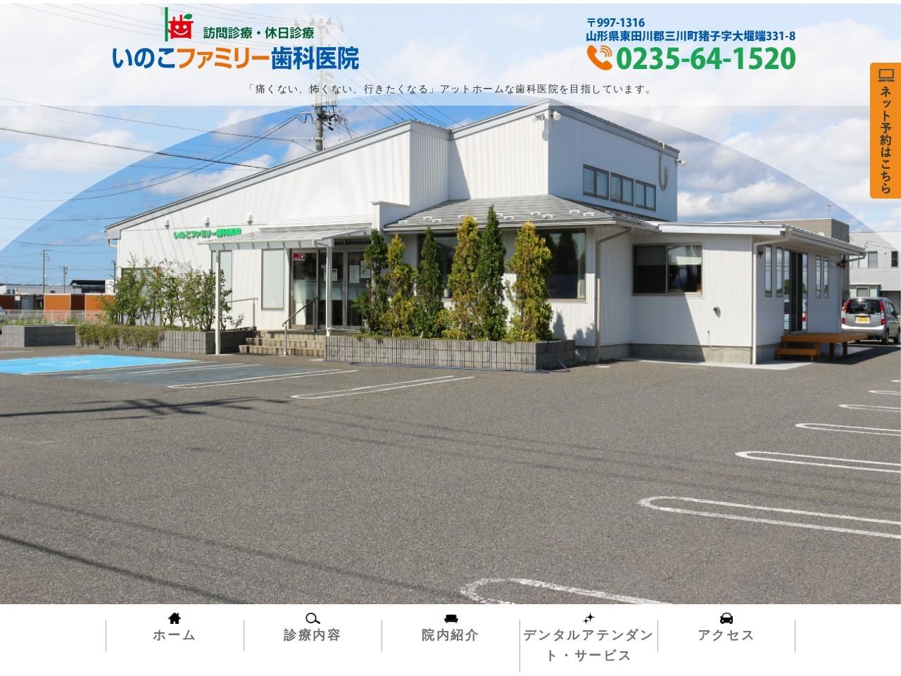 いのこファミリー歯科医院 (山形県東田川郡三川町)