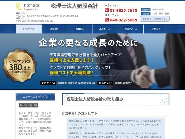 Screenshot of www.inomata-kaikei.co.jp