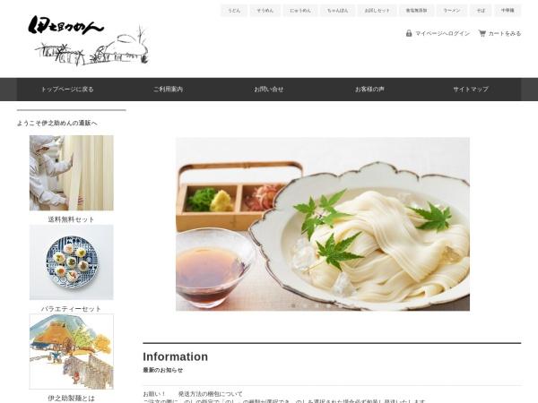 http://www.inosuke.co.jp