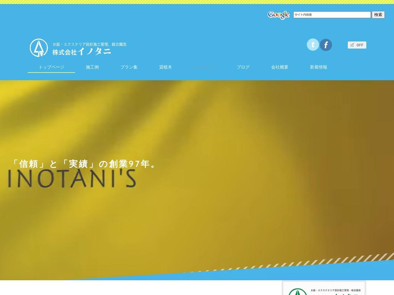株式会社イノタニ
