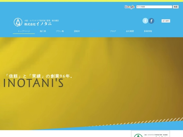 Screenshot of www.inotani.co.jp