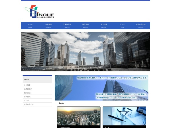 Screenshot of www.inoue-eng.jp