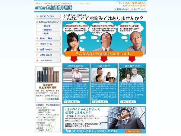 Screenshot of www.inoue-gyousei.com