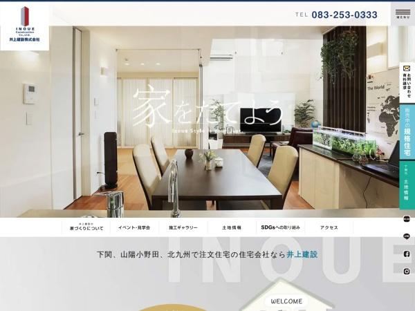 Screenshot of www.inoue-k.co.jp