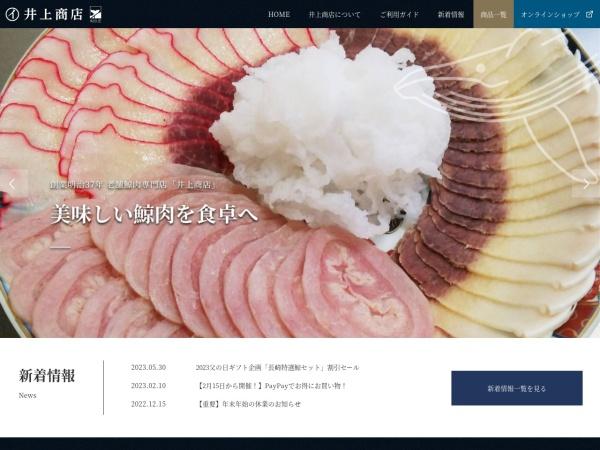 Screenshot of www.inoue-kujira.com