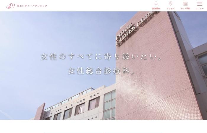 Screenshot of www.inoue-ladies.jp
