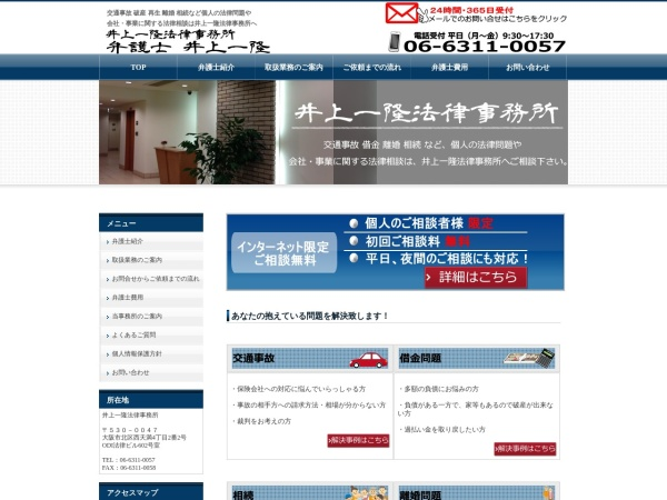 http://www.inoue-lawoffice.com/