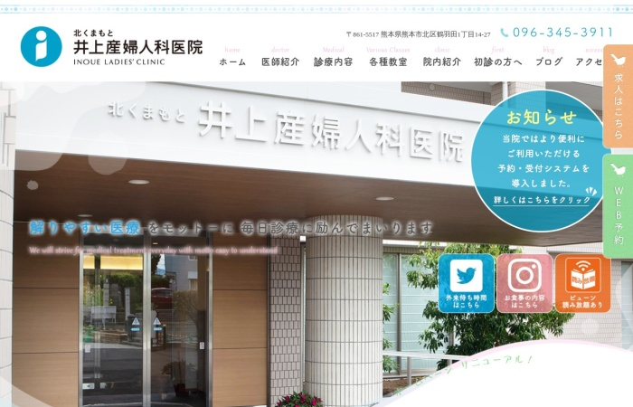 Screenshot of www.inoue-sanfujinka.jp