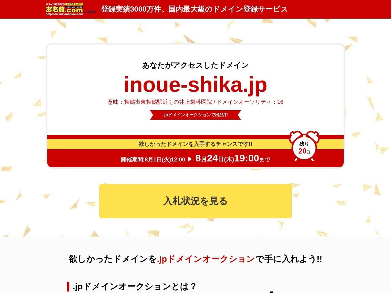 井上歯科医院 (京都府舞鶴市)