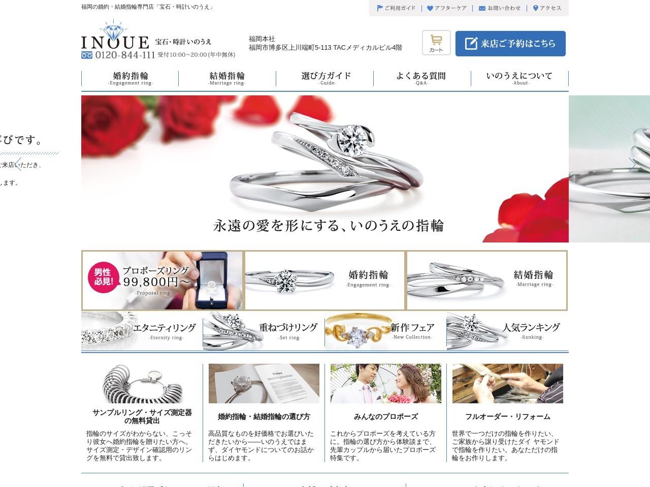 福岡の婚約指輪・結婚指輪│宝石・時計いのうえ