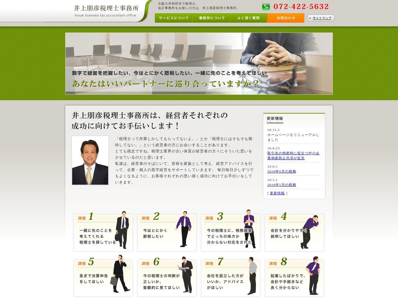 井上朋彦税務会計事務所