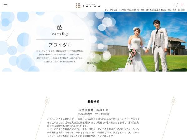 http://www.inouephoto.com