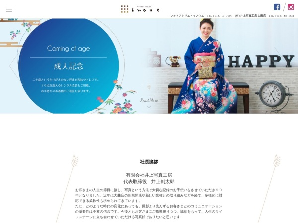 Screenshot of www.inouephoto.com