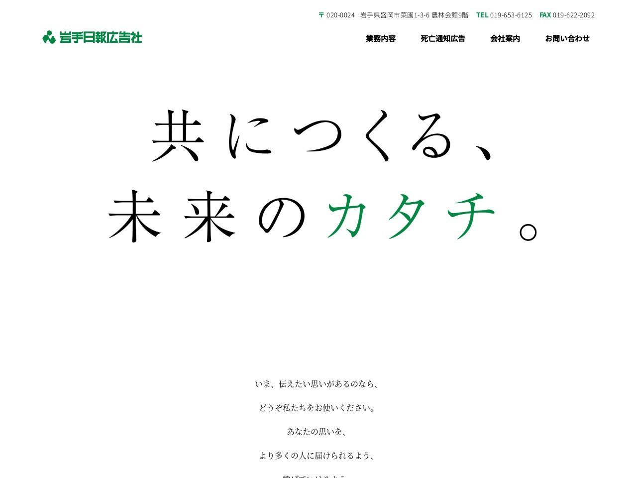 株式会社岩手日報広告社