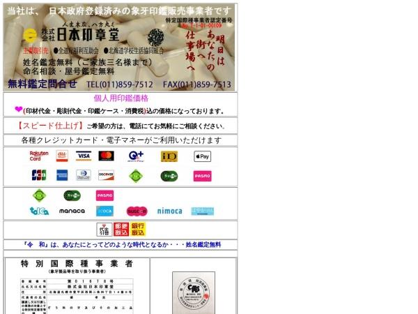 Screenshot of www.inshodo.co.jp