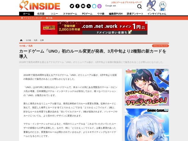 http://www.inside-games.jp/article/2016/03/10/96729.html