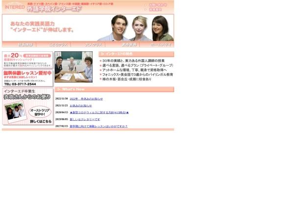 Screenshot of www.intered.jp