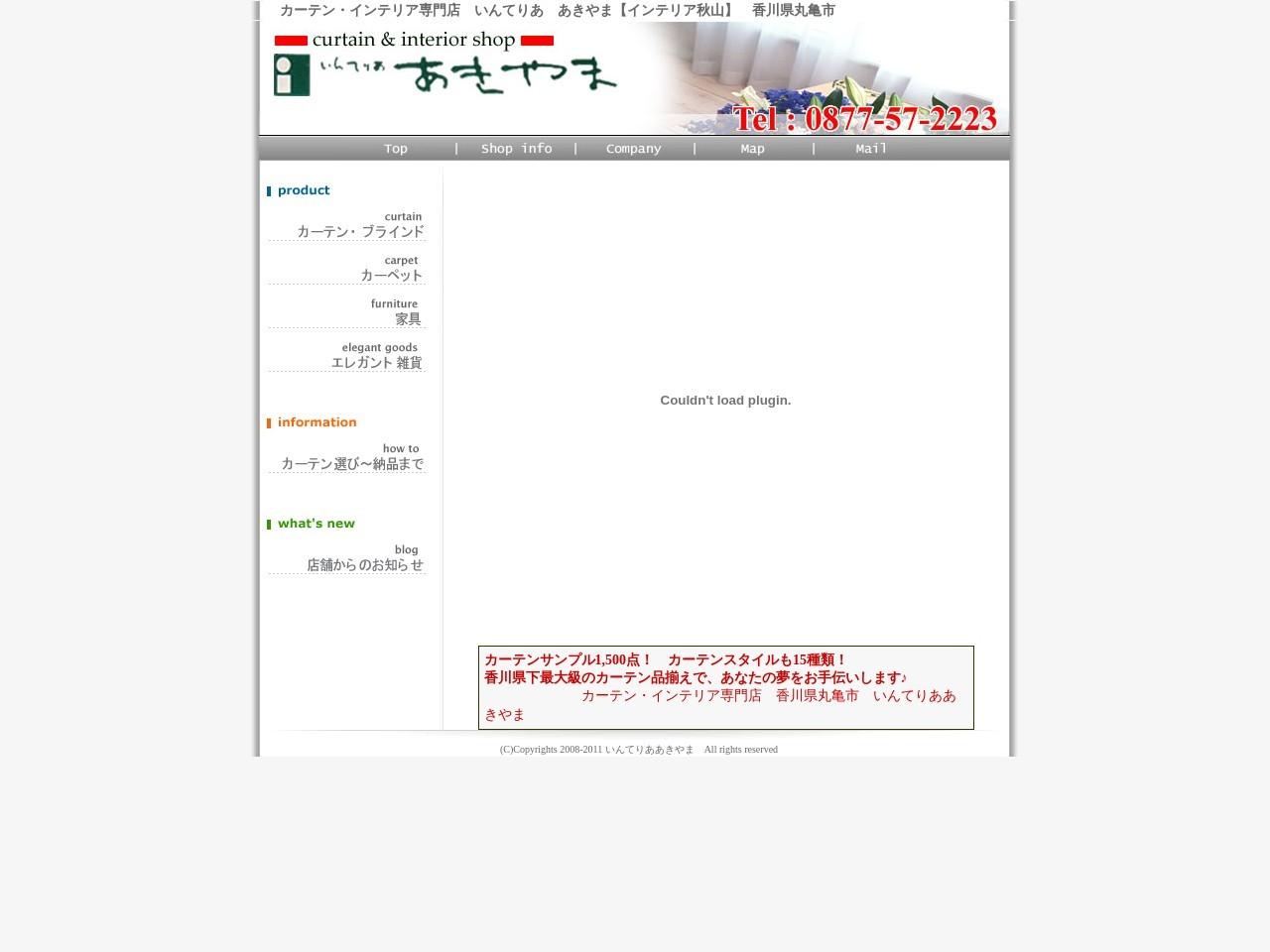 香川県丸亀市カーテン・インテリア専門店『いんてりああきやま(インテリア秋山)』