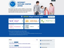 Screenshot of www.internethotline.jp