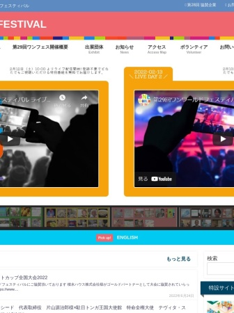 Screenshot of www.interpeople.or.jp
