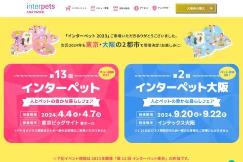 Screenshot of www.interpets.jp