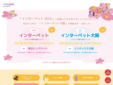 http://www.interpets.jp/public/index.html