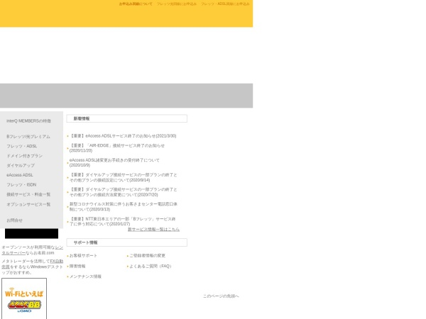 Screenshot of www.interq.or.jp