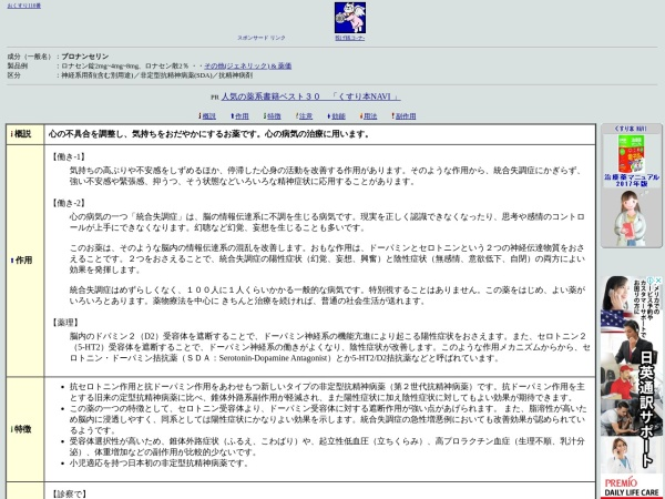 Screenshot of www.interq.or.jp
