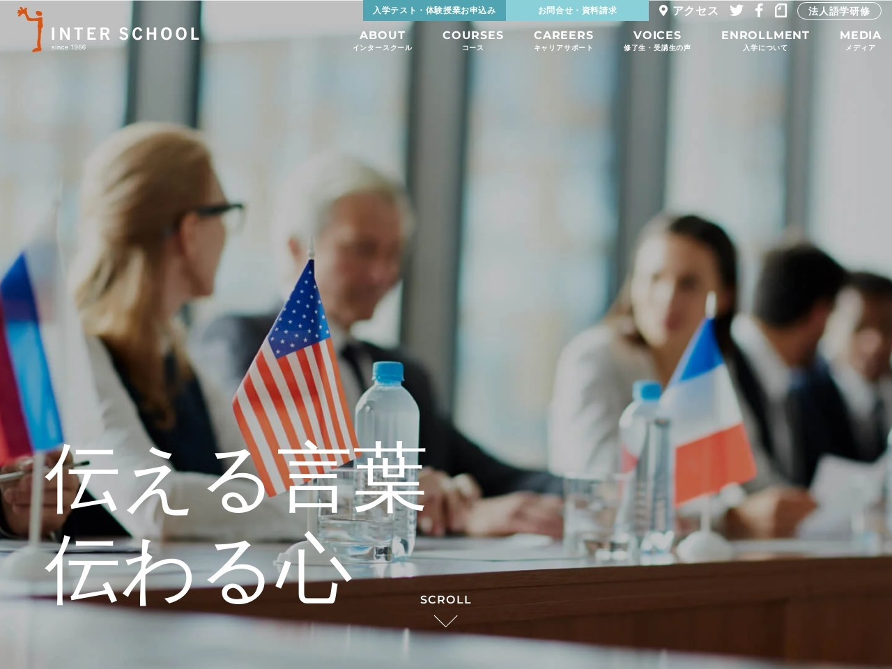 インタースクール名古屋校