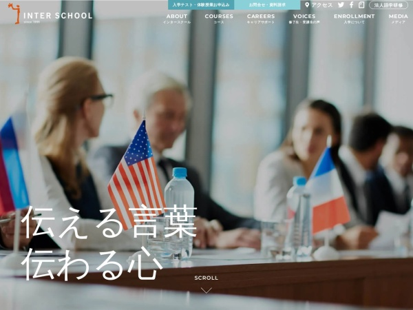 Screenshot of www.interschool.jp