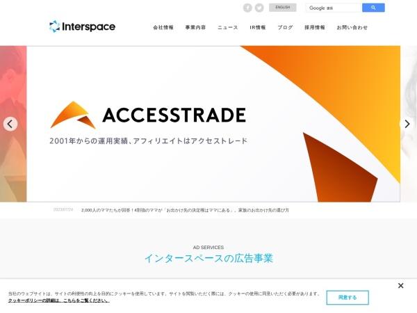 Screenshot of www.interspace.ne.jp
