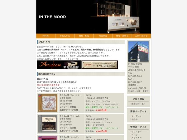 Screenshot of www.inthemood-music.com