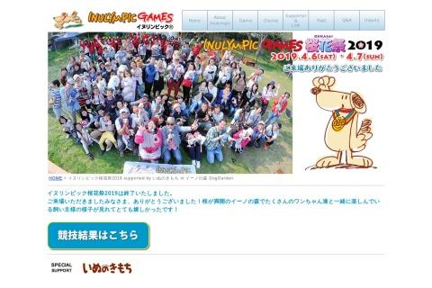 Screenshot of www.inulympic.com