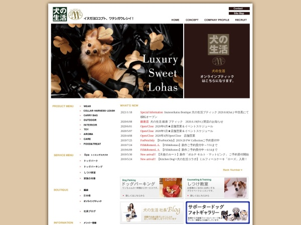 Screenshot of www.inunoseikatsu.com