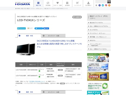 http://www.iodata.jp/product/lcd/wide/lcd-tv241x/