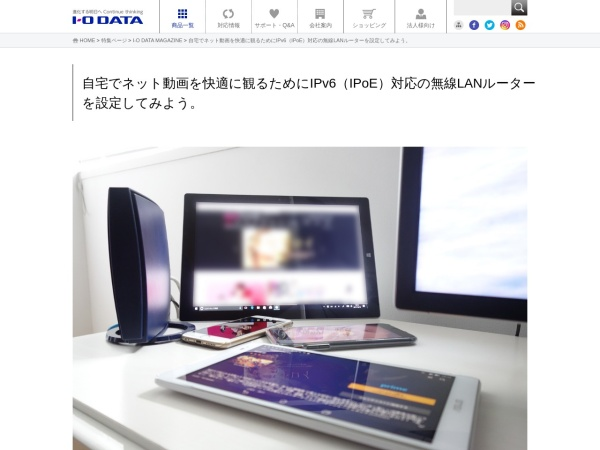 Screenshot of www.iodata.jp