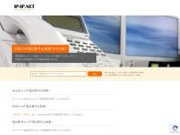 IP電話帳検索
