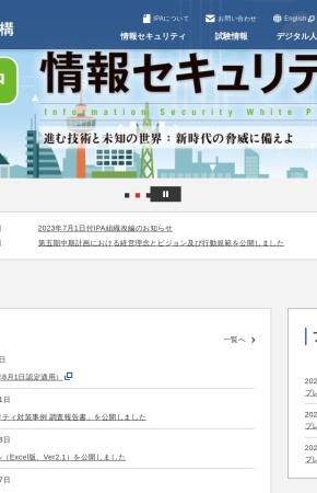 http://www.ipa.go.jp/