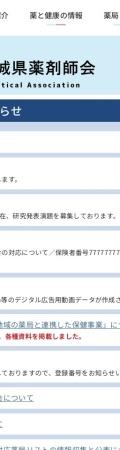 Screenshot of www.ipa.or.jp