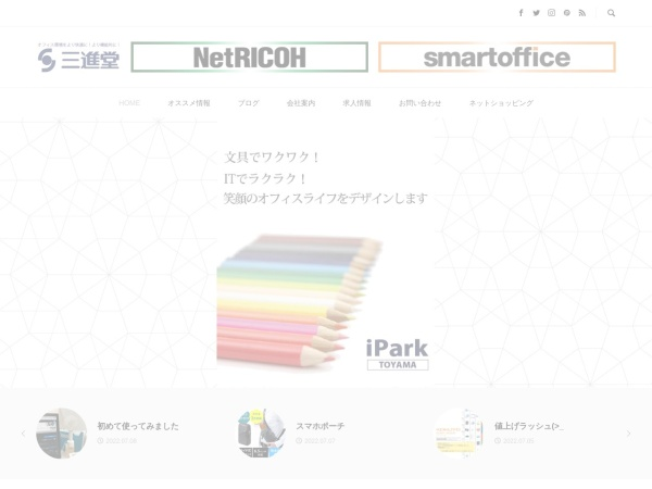 Screenshot of www.ipark-toyama.com