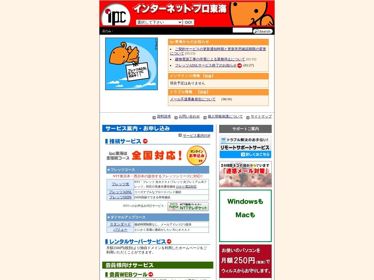 名古屋・三河・知多エリアのフレッツ光&インターネットならipc東海