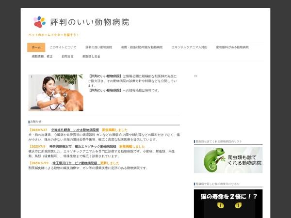 Screenshot of www.ipet.jp