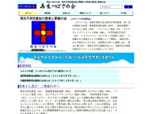 Screenshot of www.iplus.jp