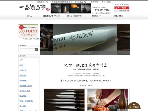 Screenshot of www.ippintei.com